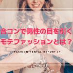 ファッションレンタル 合コン